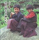 ブータン雲の国の子供たち