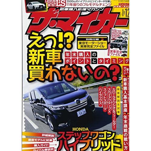 ザ・マイカー 2017年 12月号 [雑誌]
