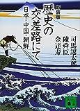 新装版 歴史の交差路にて 日本・中国・朝鮮 (講談社文庫)