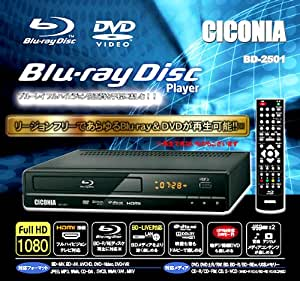 CICONIA ブルーレイプレーヤー フルハイビジョンのブルーレイディスク(BD-R/BD-RE)再生機能 BD-2501