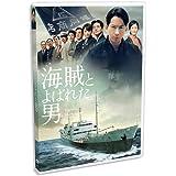 海賊とよばれた男 [DVD]