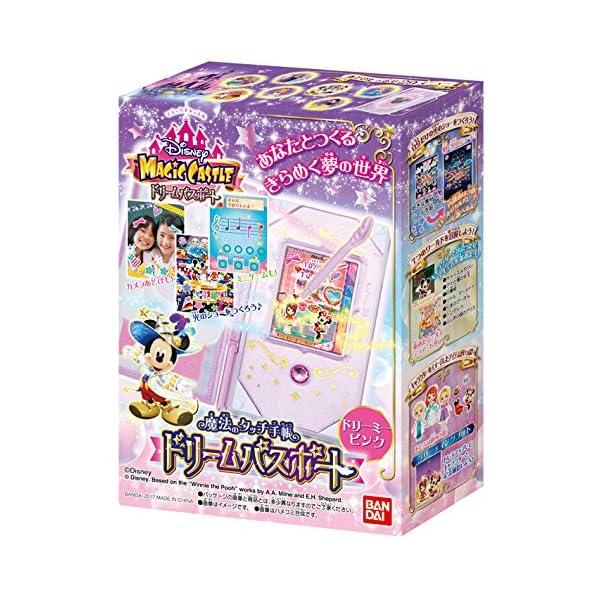 ディズニーマジックキャッスル 魔法のタッチ手帳...の紹介画像4