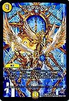 デュエルマスターズ ミラクルストップ(レア)/第4章 正体判明のギュウジン丸!! (DMR20)/ シングルカード