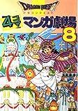 ドラゴンクエスト4コママンガ劇場 (8)