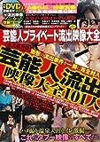 芸能人プライベート流出映像大全 (ミリオンムック 96 エンタメシリーズ)