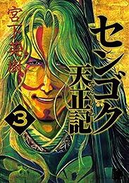 センゴク天正記(3) (ヤングマガジンコミックス)