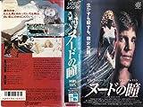 ヌードの瞳 [VHS]