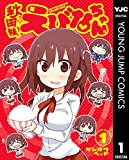 秋田妹!えびなちゃん 1 (ヤングジャンプコミックスDIGITAL)