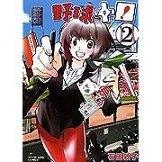 野球+プラス! 2巻(ヤングキングコミックス 石田 敦子(著))
