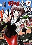 野球+プラス! 2巻 (ヤングキングコミックス)