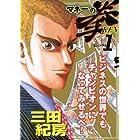 マネーの拳(1) (ビッグコミックス)