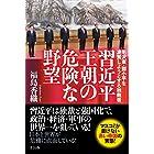 習近平王朝の危険な野望 ―毛沢東・鄧小平を凌駕しようとする独裁者