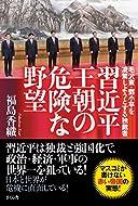 福島 香織 (著)新品: ¥ 1,620ポイント:49pt (3%)2点の新品/中古品を見る:¥ 1,571より