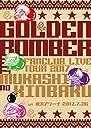 ファンクラブ限定ツアー「MUKASHINO KINBAKU」at 横浜アリーナ公演 2017.07.26[DVD 2枚組(本編のみ)]