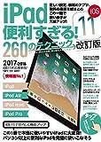 iPad便利すぎる! 260のテクニック (iOS11 改訂版) standards
