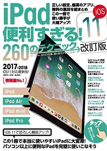 iPad便利すぎる!  260のテクニック (iOS11 改訂版)