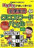小学生のクロスワードパズル