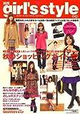 関西girl's style exp (ガールズスタイルイーエクスピー) 2008年 10月号 [雑誌]