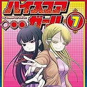 ハイスコアガール(7) (ビッグガンガンコミックススーパー)