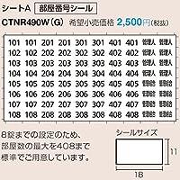 パナソニック 集合住宅用宅配ボックス オプション 部屋番号シートA CTNR490W カラー:ホワイト コンボ メゾン用