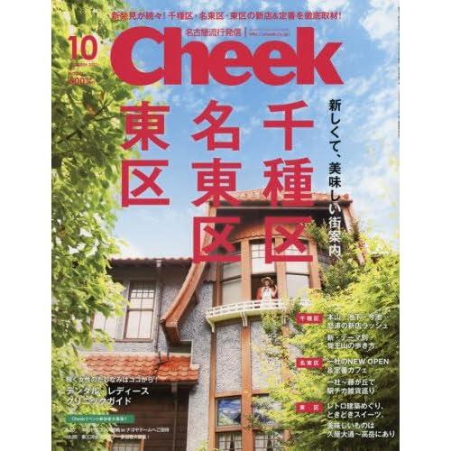 Cheek(チーク)2017年 10月号