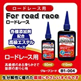 (初回限定/お一人様1個限り)AZ B1-004 自転車用 チェーンルブ ロードレース用 50ml (チェーンオイル/チェーン潤滑剤/チェーン 油) CH031