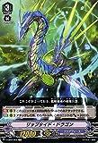 リップタイド・ドラゴン C ヴァンガード アジアサーキットの覇者 v-eb02-054
