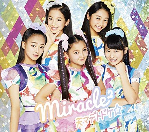天マデトドケ☆(初回生産限定盤)(DVD付)