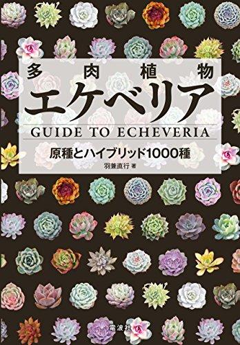 多肉植物エケベリア Guide To Echeveriaの詳細を見る