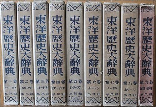 東洋歴史大辞典
