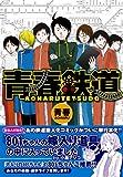 青春鉄道 (MFコミックス フラッパーシリーズ)