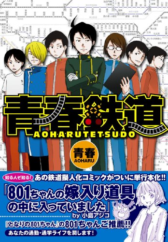 青春鉄道 (MFコミックス フラッパーシリーズ)の詳細を見る