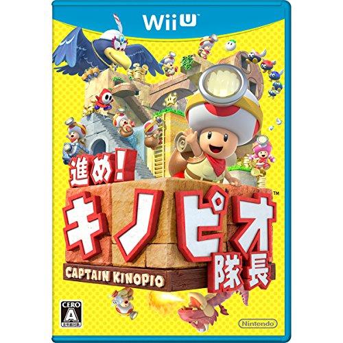 進め! キノピオ隊長 - Wii U...