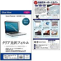 メディアカバーマーケット Dell Inspiron 11 エントリー・プラス・タッチパネル Windows 8.1【11.6インチ(1366x768)】機種用 【シリコンキーボードカバー フリーカットタイプ と クリア光沢液晶保護フィルム のセット】