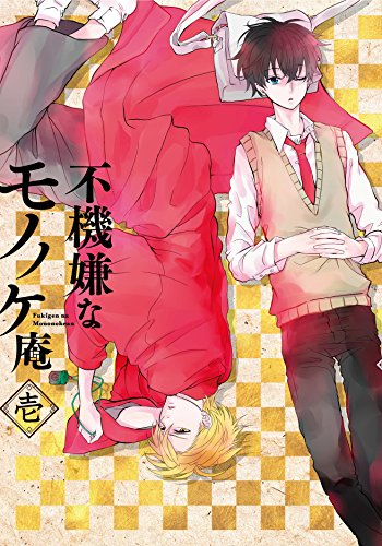 TVアニメ「不機嫌なモノノケ庵」 1巻 【Blu-ray】