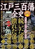 江戸三百藩全史 最新カラー版