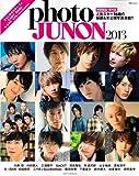 photo JUNON 2013 (別冊JUNON)
