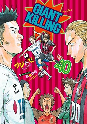 GIANT KILLING(40) (モーニングコミックス)の詳細を見る