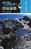 空海と歩く四国遍路 1 徳島・高知編 (小学館101ビジュアル新書)の表紙