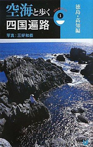 空海と歩く四国遍路 1 徳島・高知編 (小学館101ビジュアル新書)