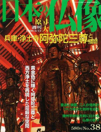 週刊 原寸大 日本の仏像 No.38 兵庫・浄土寺 阿弥陀三尊 と播磨