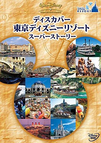 ディスカバー 東京ディズニーリゾート スーパーストーリー [DVD]の詳細を見る