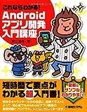 これならわかる!Androidアプリ開発入門講座