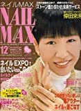 NAIL MAX (ネイル マックス) 2006年 12月号 [雑誌]