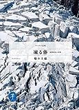 凍る体 低体温症の恐怖 (ヤマケイ文庫)