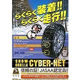 タイヤチェーン JASAA規格品認定品 GM-3ケイカ スノーゴリラ サイバーネット GM3 175/80R13 185/70R13他