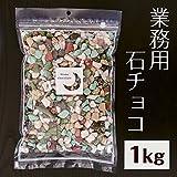 業務用 石っころチョコ 大容量 1kg [バレンタイン お菓子]