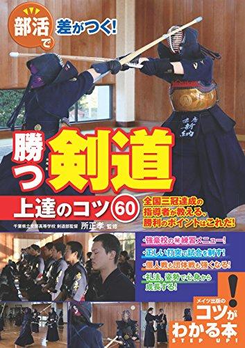 部活で差がつく! 勝つ剣道 上達のコツ60 (コツがわかる本!)