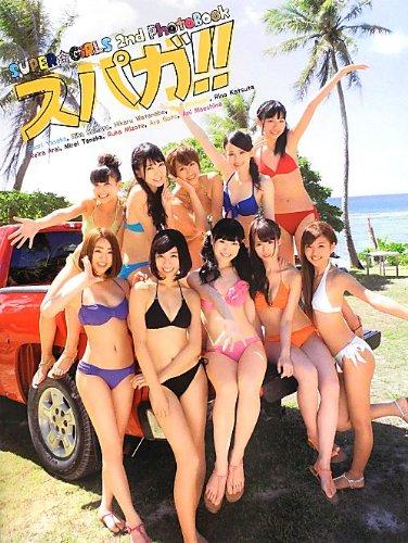 SUPER☆GiRLS 2nd写真集「スパガ!!」