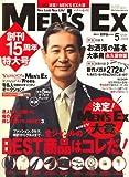 MEN'S EX (メンズ・イーエックス) 2008年 05月号 [雑誌]